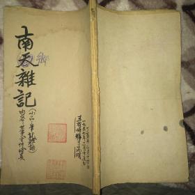 1957年手写本《南乡杂记》1册