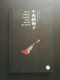 不死的海子-海子10周年祭(私藏品好,一版一印,带防伪标)