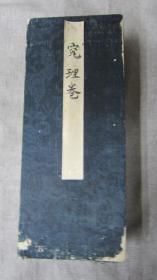 1854年甲寅年手抄究理卷.兵法传记