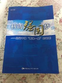 """核铸强国梦:见证中国""""两弹一艇""""的研制"""
