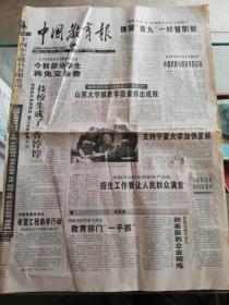 【报纸】中国教育报 2002年4月18日 【北京实现免费义务教育为期不远 今秋部分学生将免交杂费】【中国青基会启动希望工程助学行动】