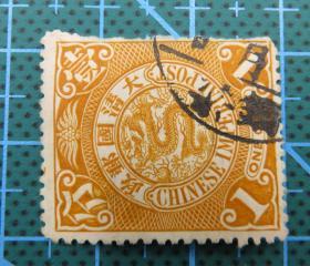 大清国邮政--蟠龙邮票--面值壹分--销邮戳铜梁