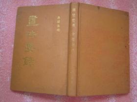 画法要录(90年初版布面精装影印本,仅印4000册)