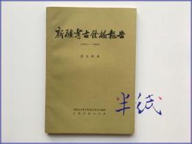 黄文弼 新疆考古发掘报告 1957-1958  1983年初版