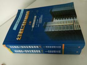 北京建筑工程资料编制指南.(上下)无光盘