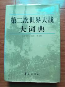 第二次世界大战大词典 (16开精装)厚册