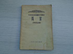 江苏省农业初级中学课本 珠算