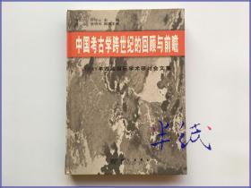 中国考古学跨世纪的回顾与前瞻  2000年初版精装仅印1500册