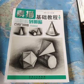 素描基础教程 从结构到明暗  第一四册两本合售