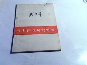 刘少奇论共产党员的修养 。