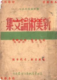 新美术论文集(第一集)-沃渣编-民国东北书店刊本(复印本)