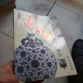 青花瓷断代与辨伪【2006一版一印】
