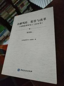 金融风险,监管与改革【金融监管研究】2018年  精简版