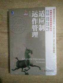 中国式企业管理研究丛书  适应制运作管理