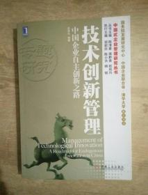 中国式企业管理研究丛书  技术创新管理