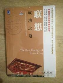 中国式企业管理研究丛书:联想成功之道