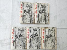 笑傲江湖(一、二、三、四、五)册