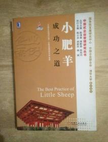 中国式企业管理研究丛书:小肥羊成功之道