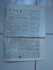 1987年5月17日《参考消息》(中国对非洲的援助独树一帜)