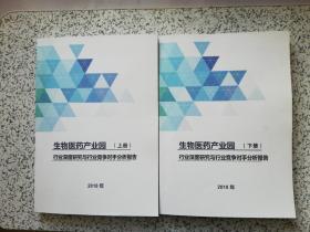 生物医药产业园行业深度研究与行业竞争对手分析报告 上下册