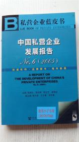 中国私营企业发展报告.No.6(2005)张厚义 侯光明 明立志 梁传运 主编 社会科学文献出版社 9787801904089