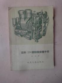 亚斯 -204发动机保养手册