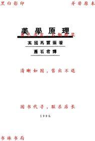美学原理-(英)马霞尔著 萧石君译-民国泰东图书局刊本(复印本)