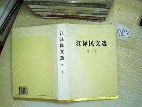 江泽民文选(第2卷)  、。