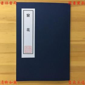 窗花民间剪纸艺术-陈叔亮编-民国高原书店刊本(复印本)