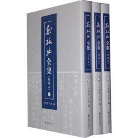 郑板桥全集(全三册)