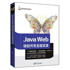 JavaWeb项目开发全程实录(软件项目开发全程实录)