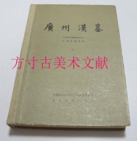 广州汉墓 上册(考古学专刊 丁种第二十一号)16开精装1版1印