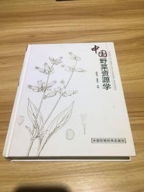 中国野菜资源学