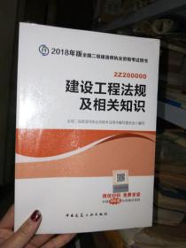建设工程法规及相关知识【全新未开封】书架1