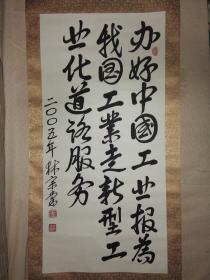 中国航空航天部部长清华大学教授林宗棠书法
