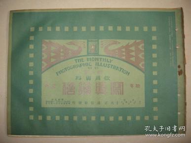 日本画报 1921年5月《写真通信》东海道五十三次浮世绘  中国救护班派遣员到美国