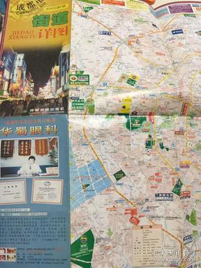 成都市街道详图 2005