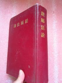 亲属法论  大32开布面精装 繁体竖版