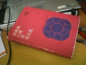 胡寄南心理学论文选(精装)作者签名本