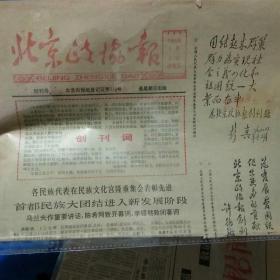 北京政协报1985年创刊号