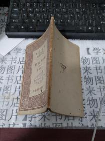 民国旧书 >万有文库:乐律全书(三十三)           2A