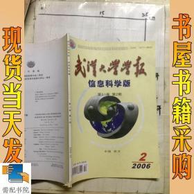 武汉大学学报   信息科学版  2006      2