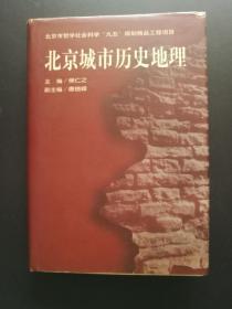 北京城市历史地理(精装有书衣,品好一版一印)