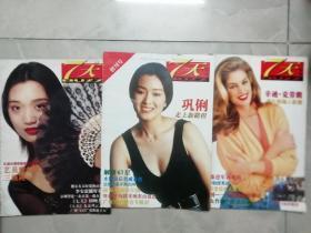 7天华讯  第一期 创刊号 (封面 巩俐走上新路程).二 . 五期 (3本合售)