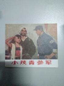 小茂青参军