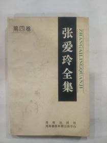 张爱玲全集  第四卷