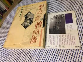李鸿章与曾国藩(晚清历史长篇)