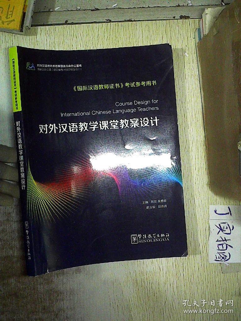设计汉语教学课堂人教对外.教案版小学蝙蝠和雷达教学设计图片