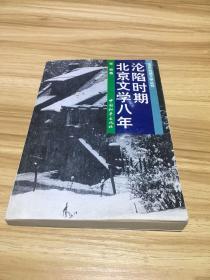 沦陷时期北京文学八年:北京地域文学丛书