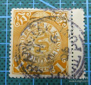 大清国邮政--蟠龙邮票--面值壹分--销邮戳1906年7月6日上海英文戳(多墨)